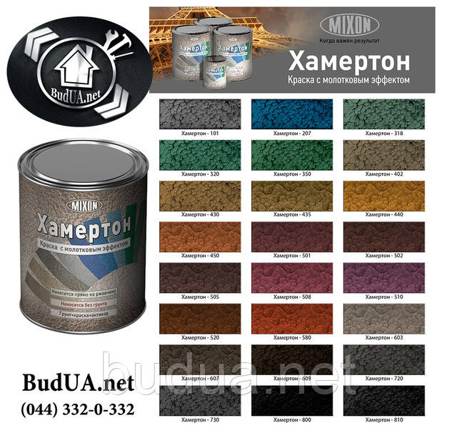 Каталог цвета красок с молотковым эффектом Mixon Хамертон. (044) 332-0-332