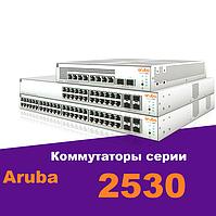 Комутатори серії 2530 Aruba