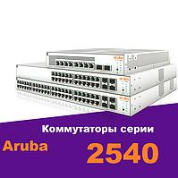 Комутатори серії 2540 Aruba