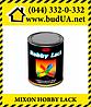 Універсальна емаль MIXON HOBBY LACK чорна матова (RAL9005) 0,95 кг