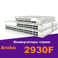 Комутатори серії 2930F Aruba