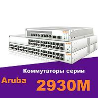 Комутатори серії 2930M Aruba