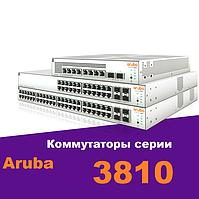 Комутатори серії 3810 Aruba