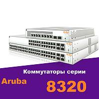 Комутатори серії 8320 Aruba