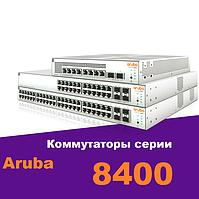 Комутатори серії 8400 Aruba