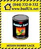 Універсальна емаль MIXON HOBBY LACK чорна глянсова (RAL9005) 2,7 кг