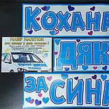Набор наклеек на авто (и другие поверхности) для выписки-встречи малыша из роддома ( на укр.яз), фото 3