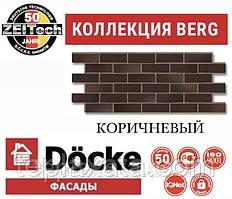 ОПТ - Фасадна панель DOCKE BERG Цегла Коричневий (0,44 м2)