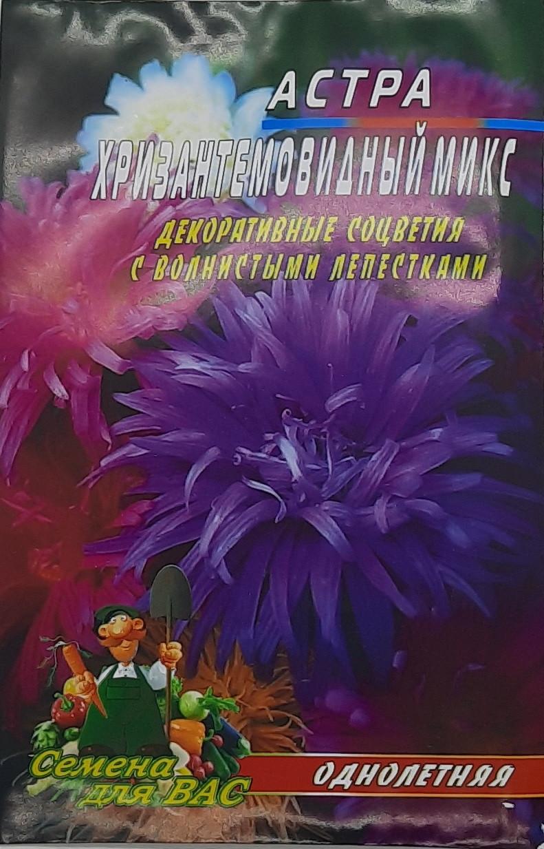 Астра Хризантемовидный Мікс однорічна 2 гр.насіння