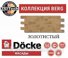 ОПТ - Фасадна панель DOCKE BERG Цегла Золотистий (0,44 м2)