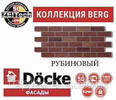 ОПТ - Фасадна панель DOCKE BERG Цегла Рубіновий (0,44 м2)