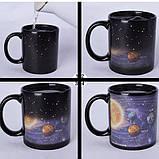 Кружка хамелеон Сонячна система Космос 300 мл, фото 7