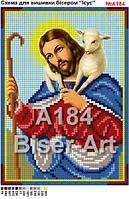 Ікона Ісус №А184