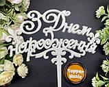 Пластиковий топпер З Днем Народження в білому гліттері на завитку Топер на торт в блискітках, фото 4