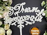 Пластиковий топпер З Днем Народження в білому гліттері на завитку Топер на торт в блискітках, фото 3
