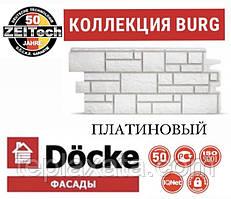 ОПТ - Фасадна панель DOCKE BURG Камінь Платиновий (0,42 м2)