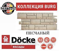 ОПТ - Фасадна панель DOCKE BURG Камінь Піщаний (0,42 м2)