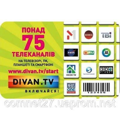 divan tv код активации