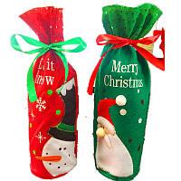 Новогодние мешок для бутылки