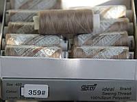 Нитки швейные «Идеал» №359 10шт