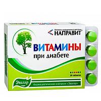 Эвалар «Направит при диабете» Таблетки 20 шт