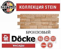 ОПТ - Фасадна панель DOCKE STEIN Піщаник Бронзовий (0,44 м2)