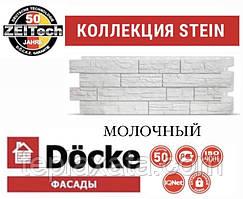 ОПТ - Фасадна панель DOCKE STEIN Піщаник Молочний (0,44 м2)