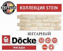 ОПТ - Фасадна панель DOCKE STEIN Піщаник Бурштиновий (0,44 м2)