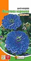 Циния Махровая Фиолетовая Королева 0.5гр
