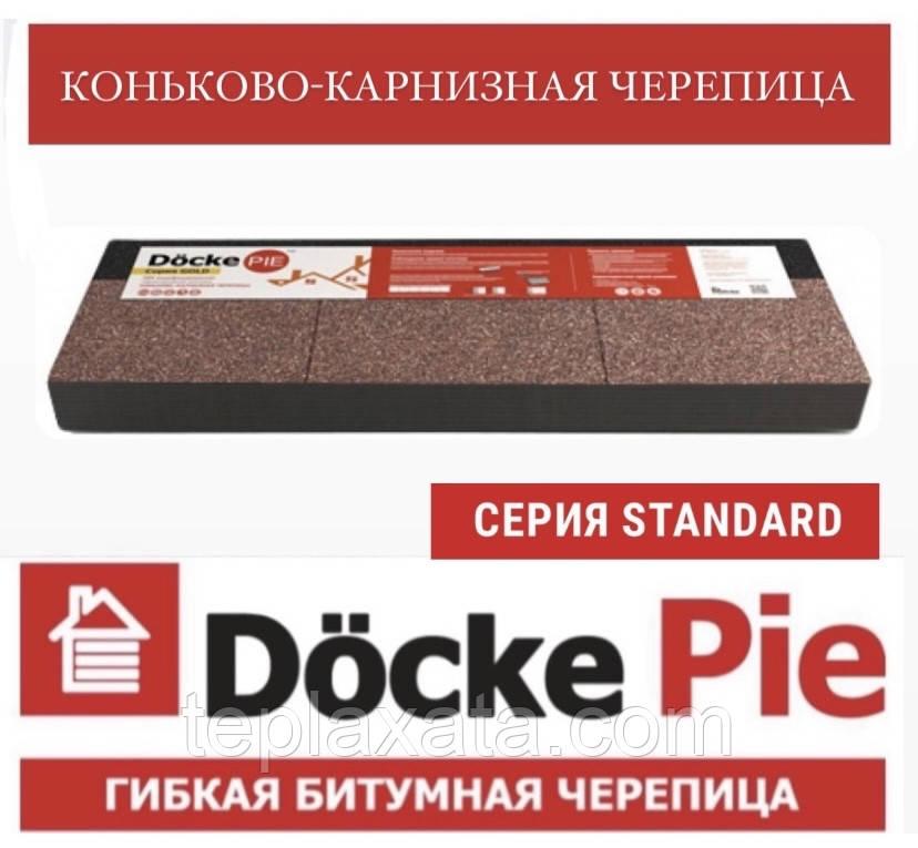 DOCKE STANDART Коньково-карнизная черепица