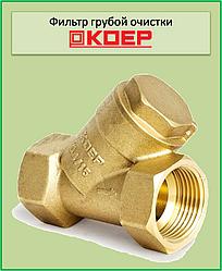"""KP фільтр грубої очистки KR.F01 1/2"""""""