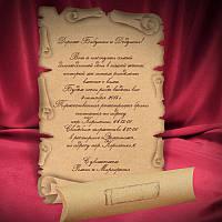 Пригласительные на свадьбу,свадебные приглашения с печатью текста, под старину, приглашения в виде свитка