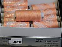 Нитки швейные «Идеал» №462 10шт