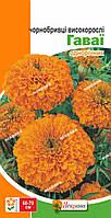 Чорнобривци высокорослые Гавайи  0.5 гр оранжевые