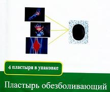 Обезболивающий пластырь (4 шт/уп)