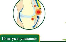 Ортопедический пластырь Хао Ган (10 шт/уп)