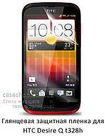 Глянцевая защитная пленка на HTC Desire Q t328h