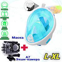 Панорамная маска для плавания под водой | инновационная маска для дайвинга Easybreath L\XL +экшн камера