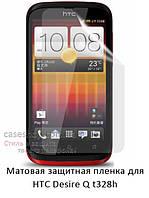 Матовая защитная пленка на HTC Desire Q t328h