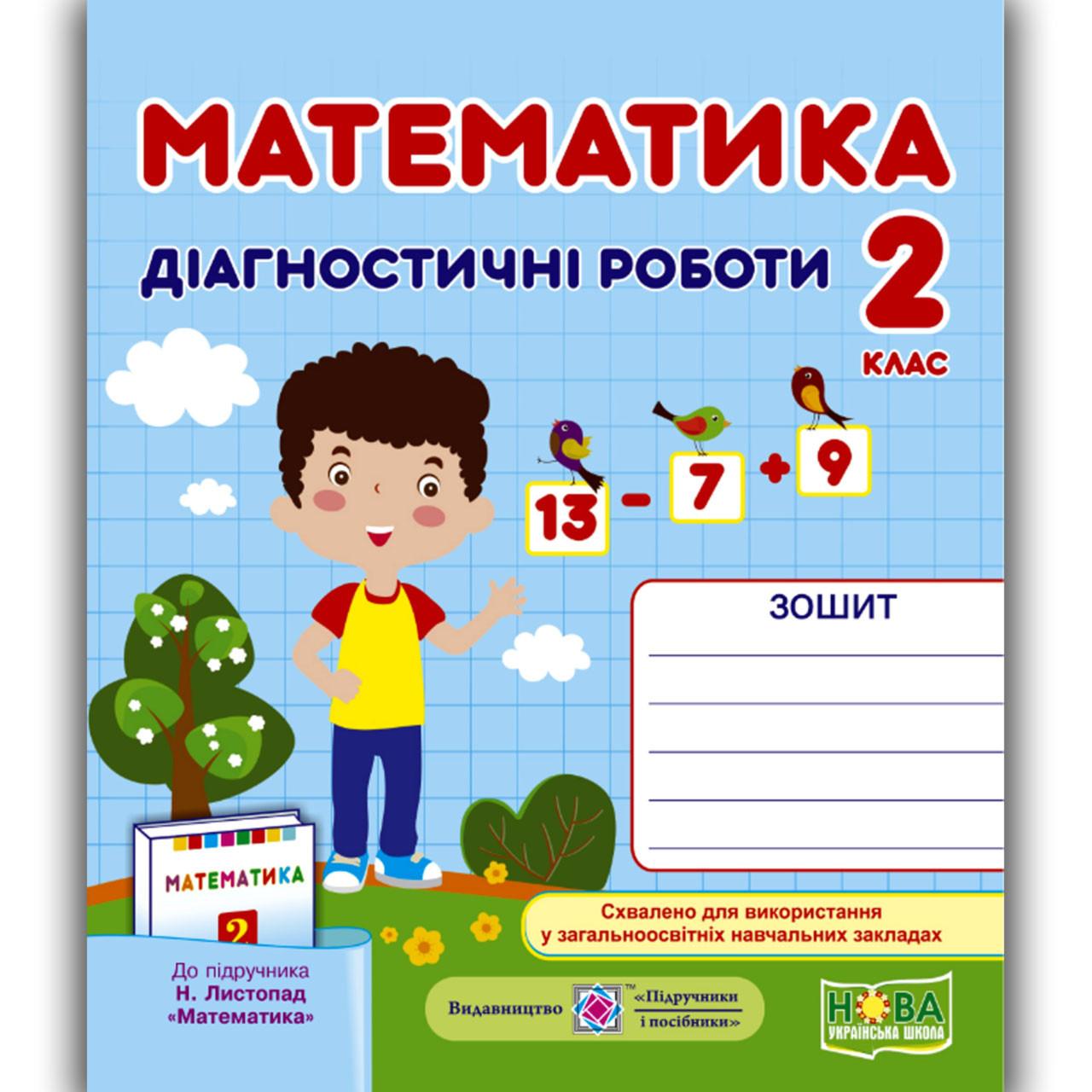 Діагностичні роботи Математика 2 клас До підручника Листопад Н. Авт: Козак М. Вид: Підручники і Посібники