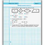Діагностичні роботи Математика 2 клас До підручника Листопад Н. Авт: Козак М. Вид: Підручники і Посібники, фото 4