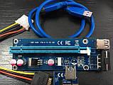 Райзер v006 USB 3.0 PCI-E 1X - 16X Riser для видеокарт 60см molex sata молекс сата, фото 2