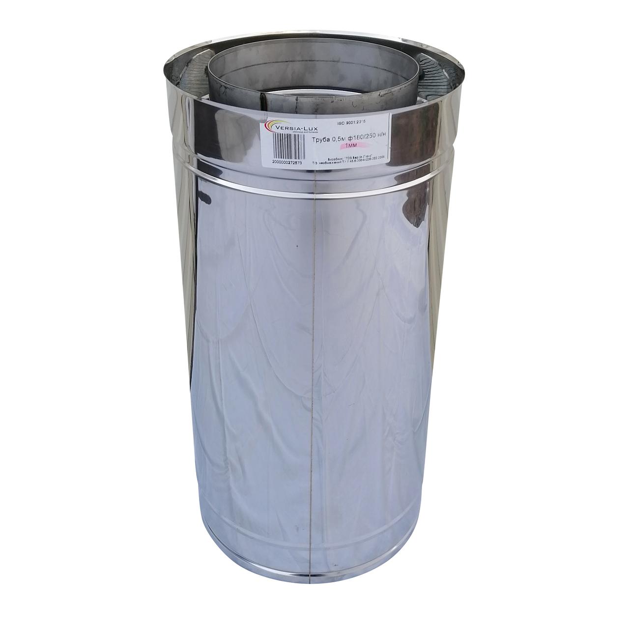 Труба димохідна сендвіч d 140 мм; 0,5 мм; AISI 304; 50 см; нержавіюча сталь/неіржавіюча сталь - «Версія-Люкс»