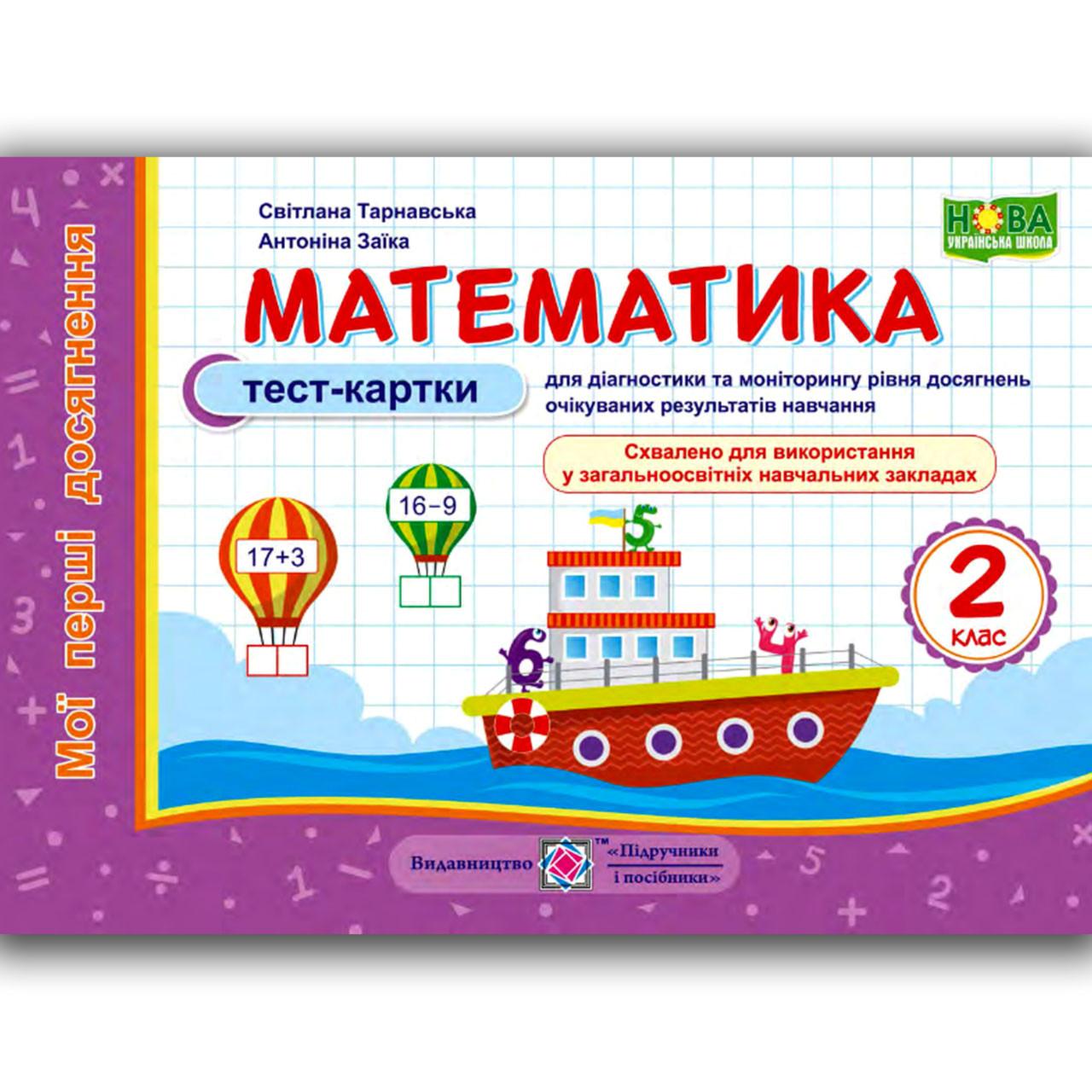 Тест картки Математика 2 клас Авт: Тарнавська С. Заїка А. Вид: Підручники і Посібники