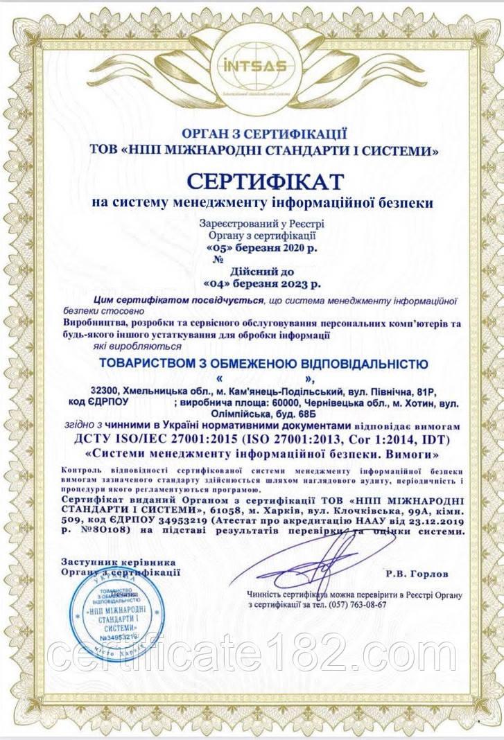 Система менеджменту інформаційної безпеки згідно з ДСТУ ISO / IEC 27001 для тендерів (система захисту інформації)