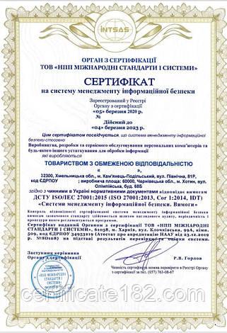 Система менеджменту інформаційної безпеки згідно з ДСТУ ISO / IEC 27001 для тендерів (система захисту інформації), фото 2