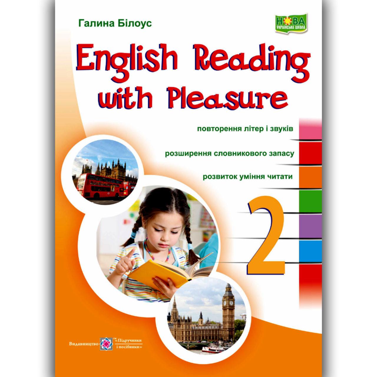 Читаємо англійською залюбки 2 клас Авт: Білоус Г. Вид: Підручники і Посібники