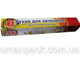 Рукав для запікання в коробці 3м\30см (Х) (1 рул)заходь на сайт Уманьпак