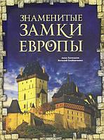 Книга: Знаменитые замки Европы. А. Лисицына, В. Олейниченко