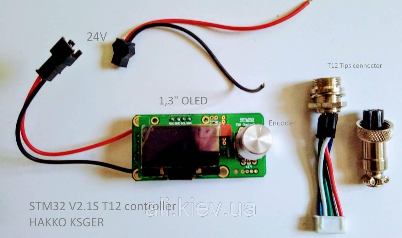 Контроллер паяльной станции STM32 V2.1S OLED 1.3  для жал T12 Ksger Hakko